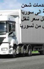 شركة شحن من السعودية الى سوريا 0559781158 اقل سعر لنقل العفش من جدة لسوريا by basmakaled