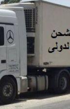 شحن أثاث من الرياض الى الأردن 0533352504 by ksa2020