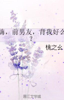 Đọc truyện [EDIT/ĐM/HOÀN] Hey, bạn trai cũ, cõng em được chứ? - Đào Chi Yêu