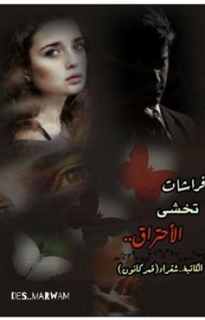 فراشات تخشى الاحتراق by qamaar9