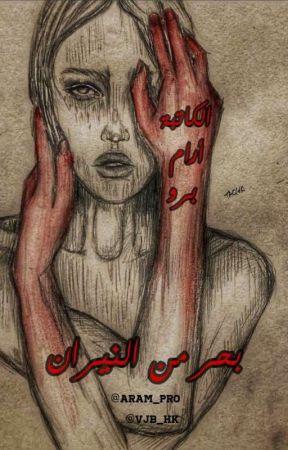 بحر من النيران by Aram_Pro