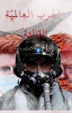 الحرب العالمية الثالثة بقلم AbdallahSangari