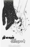நிலவுக் காதலன் ✓ cover