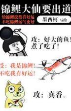Cá chép đại tiên muốn xuất đạo [ giới giải trí ] by diemmatcaccv