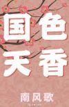 Quốc Sắc Thiên Hương - Nam Phong Ca (Edited by Cigar) cover