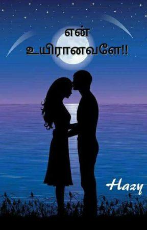 என் உயிரானவளே (முடிவுற்றது) by HaseenaHazy