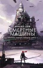 Смертные машины (Хроники хищных городов. Книга 1) by seryagina