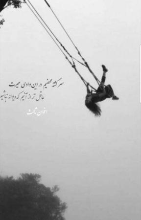 بی نام(فعلا) by its-mrx-