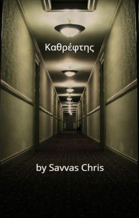 Δωμάτιο 01: Καθρέφτης by SavvasChrysicopoulos