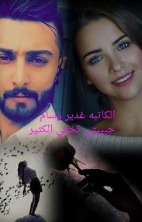 حبيبتي تخفي الكثير  by WesamSh