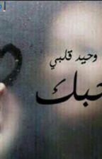وعدته ولكن! by malgedar94