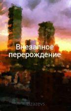 Внезапное перерождение by Lizazevs