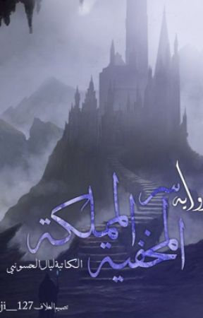 سر المملكة المخفية || The secret of the hidden kingdom  by caroualine