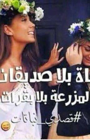 جماعة الشر 😈😈😈😈 by yaralIB