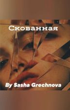 Скованная.  by Sasha12Grechnova