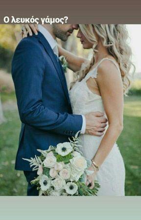 Ο λευκός γάμος?  by FiliaFouskandraki