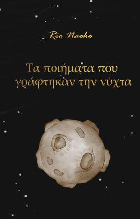 Τα ποιήματα που γράφτηκαν τη νύχτα by RioNaoko