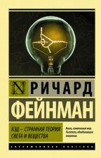КЭД - странная теория света и вещества by deepdep043