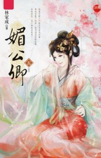 Mei Gongqing - The Bewitching Courtier cover