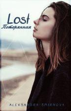 Потерянная//Lost by smirnaleksandra