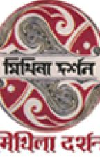 किये रहैछी दूर दूर | आधुनिक मैथिली गीत | Modern Maithili Music Video by mithiladarshan