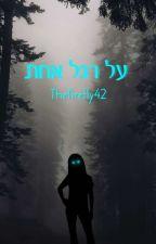 על רגל אחת by TheFirefly42