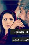 #انا_والمجنون    cover