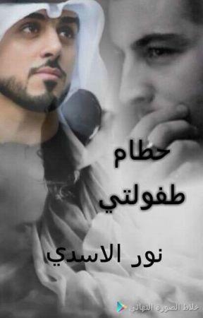 حطام طفولتي(باللهجة العراقية) by hvhvjvjvjbi