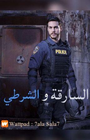 السارقة والشرطي  by 7alaSala7