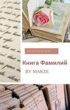 Книга фамилий by DakotaMakkenze003