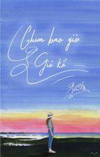 Chưa bao giờ Gió kể by Hu_I_Mi
