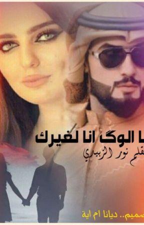 مالوگ انا لغيرك by Noor-AlZubeidi