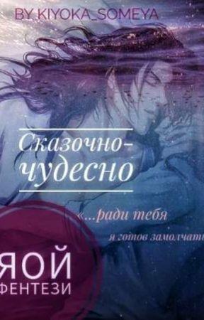 Сказочно-чудесно by Kiyoka_Someya