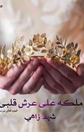 ملكه علي عرش قلبي by shahdzahi