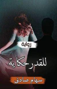 للقدر حكاية (سهام صادق) cover
