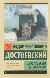"""Ф.М. Достоевский """"Преступление и наказание"""" краткое содержание by kimforeverlina"""