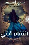 """انتقام أنثى """"ندى أشرف"""" cover"""
