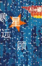Hàn Tinh Viễn Cố by Ale Lưu Bạch by Mycuongcollection