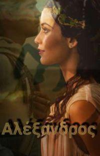 Αλέξανδρος cover