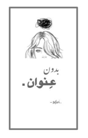 نسخ ولسق 🙇🏻♀️🖤. by sxxqll