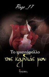 Το τριαντάφυλλο της Καρδιάς μου cover