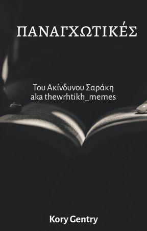 Παναγχωτικές - a πανελλήνιες story by TrokalioN