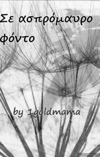ΣΕ ΑΣΠΡΟΜΑΥΡΟ ΦΟΝΤΟ cover