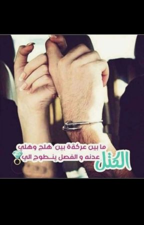 حققت حلمي وصرت (فصليه) by rahf3381000