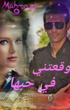 اوقعتنى فى حبها  بقلم EsraaMahmoud549