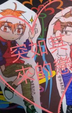 突如其來的恋 by jingxuan_060421