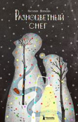 Разноцветный снег (Н. Волкова) by Wooolfova