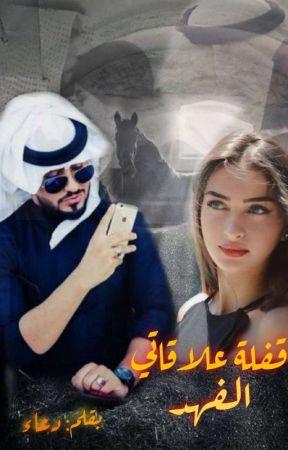 قفلة علاقاتي .. آلفهــــد by duaa999