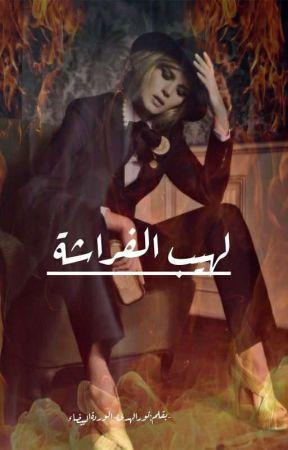 لهيب الفراشة ( قيد التعديل ) by white_rose_28