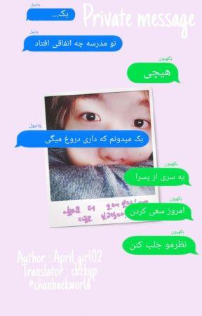 Private message 💌 by Chanbaekssworld